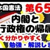 日本国憲法第65条「内閣と行政権の帰属」について勉強・解説します!【分かりやすく勉強】