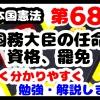 日本国憲法第68条「国務大臣の任命、資格、罷免」について勉強・解説します!【分かりやすく勉強】