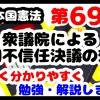 日本国憲法第69条「衆議院による内閣不信任決議の効果」について勉強・解説します!【分かりやすく勉強】