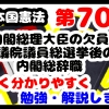 日本国憲法第70条「内閣総理大臣の欠員、衆議院議員総選挙後の内閣総辞職」について勉強・解説します!【分かりやすく勉強】