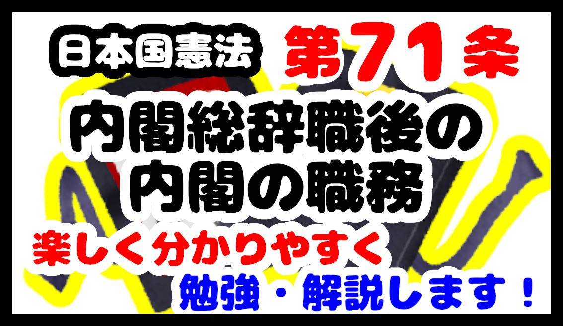 日本国憲法第71条「内閣総辞職後 ...