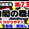 日本国憲法第73条「内閣の職務」について勉強・解説します!【分かりやすく勉強】