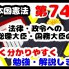 日本国憲法第74条「法律・政令への内閣総理大臣・国務大臣の署名」について勉強・解説します!【分かりやすく勉強】