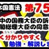 日本国憲法第75条「在任中の国務大臣の訴追と内閣総理大臣の同意権」について勉強・解説します!【分かりやすく勉強】