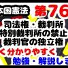 日本国憲法第76条「司法権・裁判所、特別裁判所の禁止、裁判官の独立」について勉強・解説します!【分かりやすく勉強】