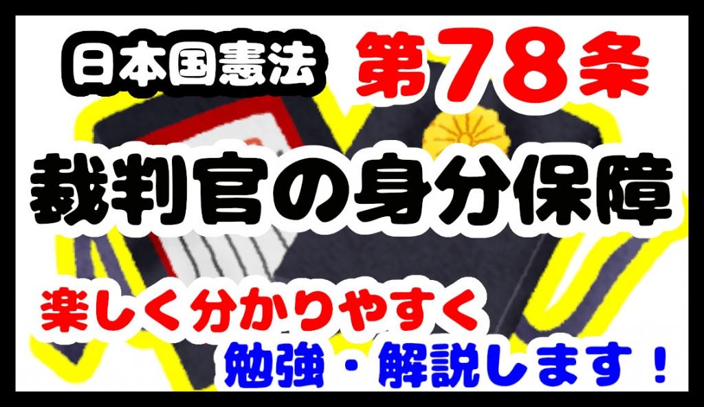 日本国憲法第78条「裁判官の身分保障」について勉強・解説します!【分かりやすく勉強】