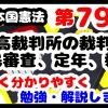 日本国憲法第79条「最高裁判所の裁判官、国民審査、定年、報酬」について勉強・解説します!【分かりやすく勉強】