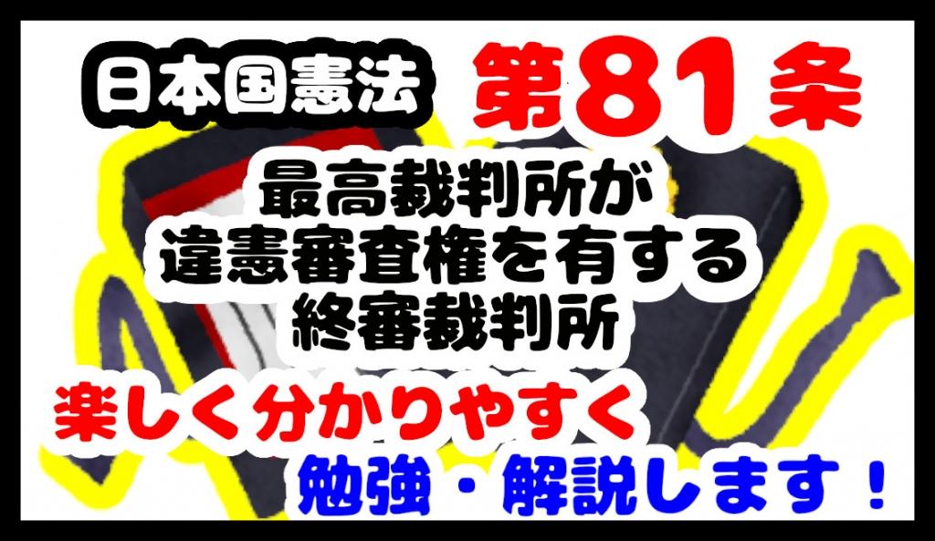 日本国憲法第81条「最高裁判所が違憲法令審査権を有する終審裁判所」について勉強・解説します!【分かりやすく勉強】