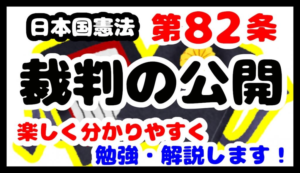 日本国憲法第82条「裁判の公開」について勉強・解説します!【分かりやすく勉強】