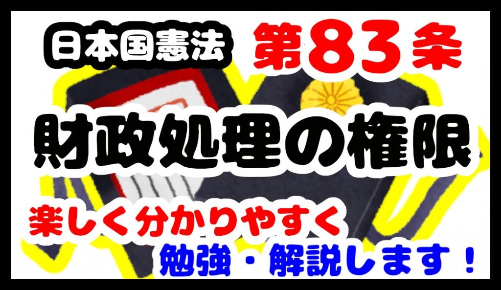 日本国憲法第83条「財政処理の権限」について勉強・解説します!【分かりやすく勉強】