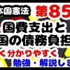 日本国憲法第85条「国費支出と国の債務負担」について勉強・解説します!【分かりやすく勉強】