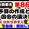 日本国憲法第86条「予算の作成と国会の議決」について勉強・解説します!【分かりやすく勉強】