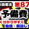 日本国憲法第87条「予備費」について勉強・解説します!【分かりやすく勉強】