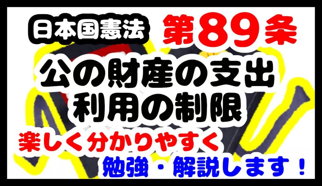 日本国憲法第89条「公の財産の支出又は利用の制限」について勉強・解説します!【分かりやすく勉強】