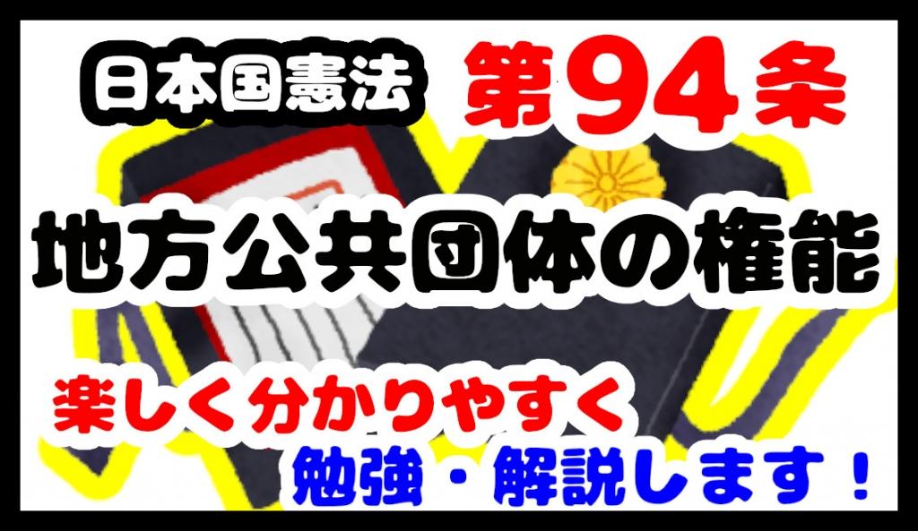 日本国憲法第94条「地方公共団体の権能」について勉強・解説します!【分かりやすく勉強】