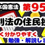 日本国憲法第95条「特別法の住民投票」について勉強・解説します!【分かりやすく勉強】