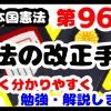 日本国憲法第96条「憲法の改正手続」について勉強・解説します!【分かりやすく勉強】