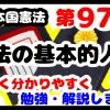 日本国憲法第97条「憲法の基本的人権」について勉強・解説します!【分かりやすく勉強】