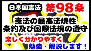 日本国憲法第98条「憲法の最高法規性、条約及び国際法規の遵守」について勉強・解説します!【分かりやすく勉強】
