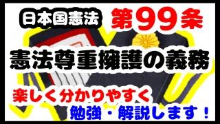 日本国憲法第99条「憲法尊重擁護の義務」について勉強・解説します!【分かりやすく勉強】