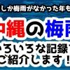 11日しか梅雨がなかった年も?!沖縄の梅雨に関するいろいろな記録をご紹介!