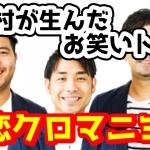 「初恋クロマニヨン」読谷村が生んだお笑いトリオをご紹介します!【沖縄のお笑い芸人】