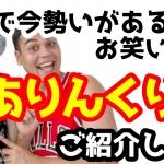 【2020年版】沖縄で今勢いがあるお笑いコンビ「ありんくりん」をご紹介します!【沖縄のお笑い芸人】