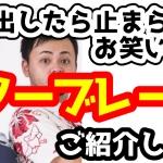 【2020年版】走り続けるお笑いコンビ「ノーブレーキ」をご紹介します!【沖縄のお笑い芸人】