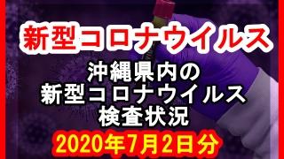 【2020年7月2日分】沖縄県内で実施されている新型コロナウイルスの検査状況について