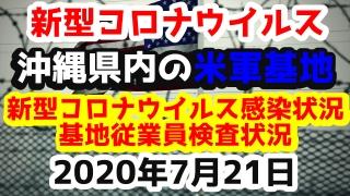 【2020年7月21日】沖縄県内の米軍基地内における新型コロナウイルス感染状況と基地従業員検査状況