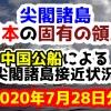 【2020年7月28日分】尖閣諸島は日本固有の領土 中国公船による尖閣諸島接近状況