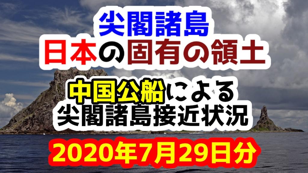 【2020年7月29日分】尖閣諸島は日本固有の領土 中国公船による尖閣諸島接近状況