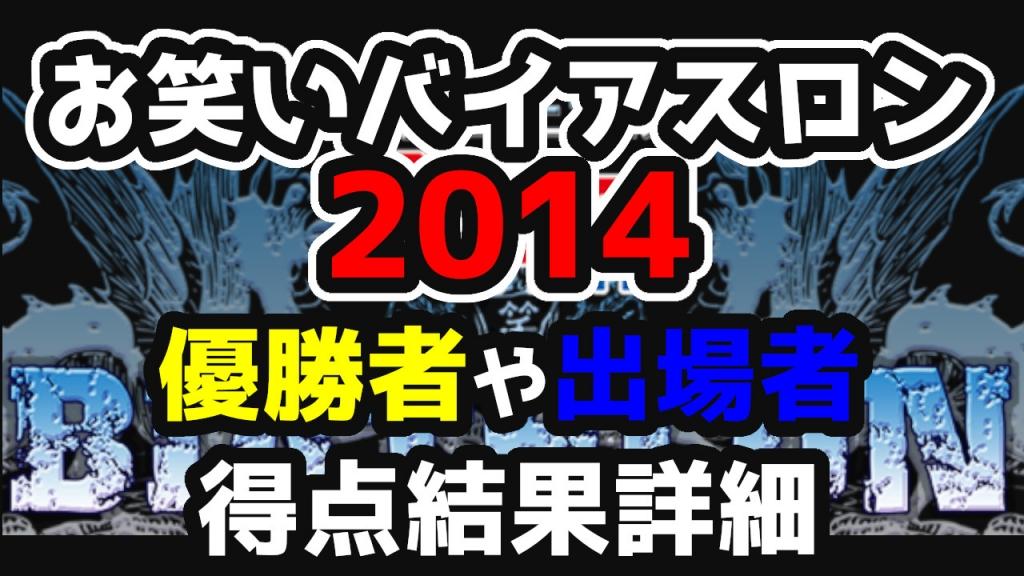 お笑いバイアスロン2014の優勝者や出場者、得点結果をご紹介します【沖縄のお笑い大会】