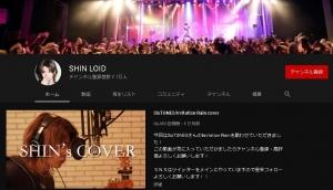 SHIN(シン)Youtubeチャンネル「SHIN LOID」