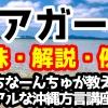 「アガー」の意味と解説、例文!うちなーんちゅが教えるリアルな沖縄方言(うちなーぐち)講座!