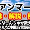 「アンマー」の意味と解説、例文!うちなーんちゅが教えるリアルな沖縄方言(うちなーぐち)講座!