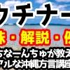 「ウチナー」の意味と解説、例文!うちなーんちゅが教えるリアルな沖縄方言(うちなーぐち)講座!