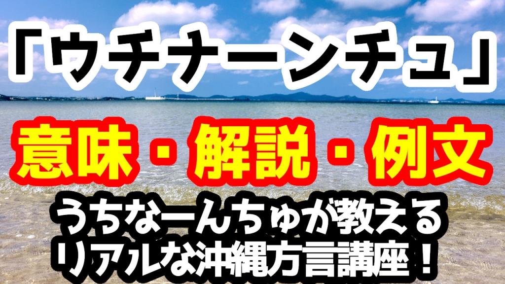 「ウチナーンチュ」の意味と解説、例文!うちなーんちゅが教えるリアルな沖縄方言(うちなーぐち)講座!