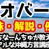 「オバー」の意味と解説、例文!うちなーんちゅが教えるリアルな沖縄方言(うちなーぐち)講座!