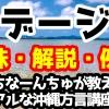 「デージ」の意味と解説、例文!うちなーんちゅが教えるリアルな沖縄方言(うちなーぐち)講座!