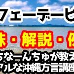 「ニフェーデービル」の意味と解説、例文!うちなーんちゅが教えるリアルな沖縄方言(うちなーぐち)講座!