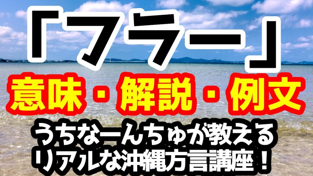 「フラー」の意味と解説、例文!うちなーんちゅが教えるリアルな沖縄方言(うちなーぐち)講座!