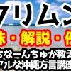 「フリムン」の意味と解説、例文!うちなーんちゅが教えるリアルな沖縄方言(うちなーぐち)講座!