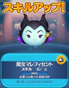 【ツムツム】2020年9月新ツム魔女マレフィセントスキル6