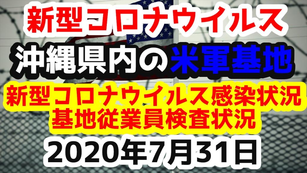 【2020年7月31日】沖縄県内の米軍基地内における新型コロナウイルス感染状況と基地従業員検査状況