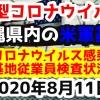 【2020年8月11日】沖縄県内の米軍基地内における新型コロナウイルス感染状況と基地従業員検査状況