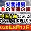 【2020年8月12日分】尖閣諸島は日本固有の領土 中国公船による尖閣諸島接近状況