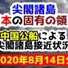 【2020年8月14日分】尖閣諸島は日本固有の領土 中国公船による尖閣諸島接近状況
