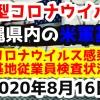 【2020年8月16日】沖縄県内の米軍基地内における新型コロナウイルス感染状況と基地従業員検査状況