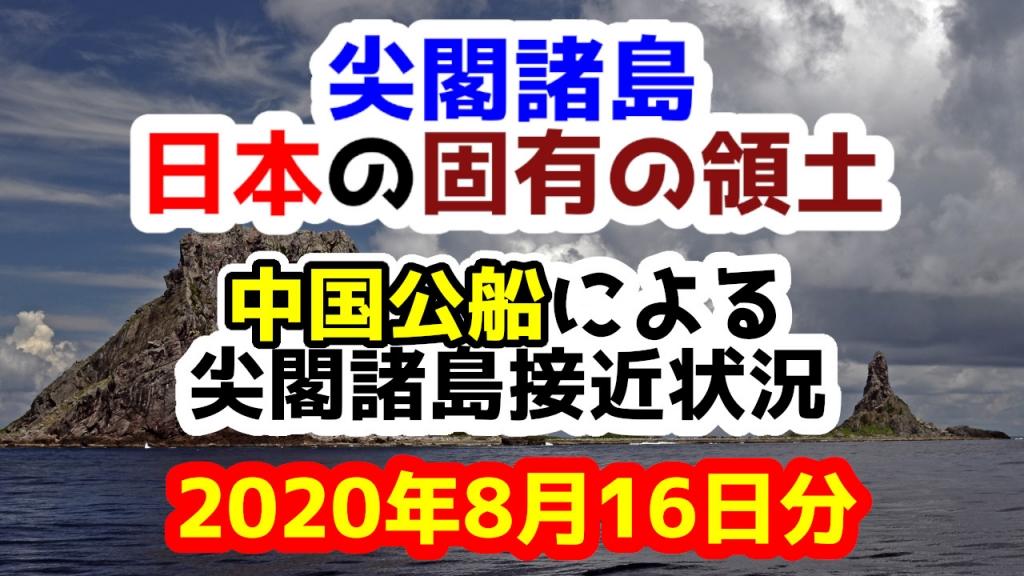 【2020年8月16日分】尖閣諸島は日本固有の領土 中国公船による尖閣諸島接近状況